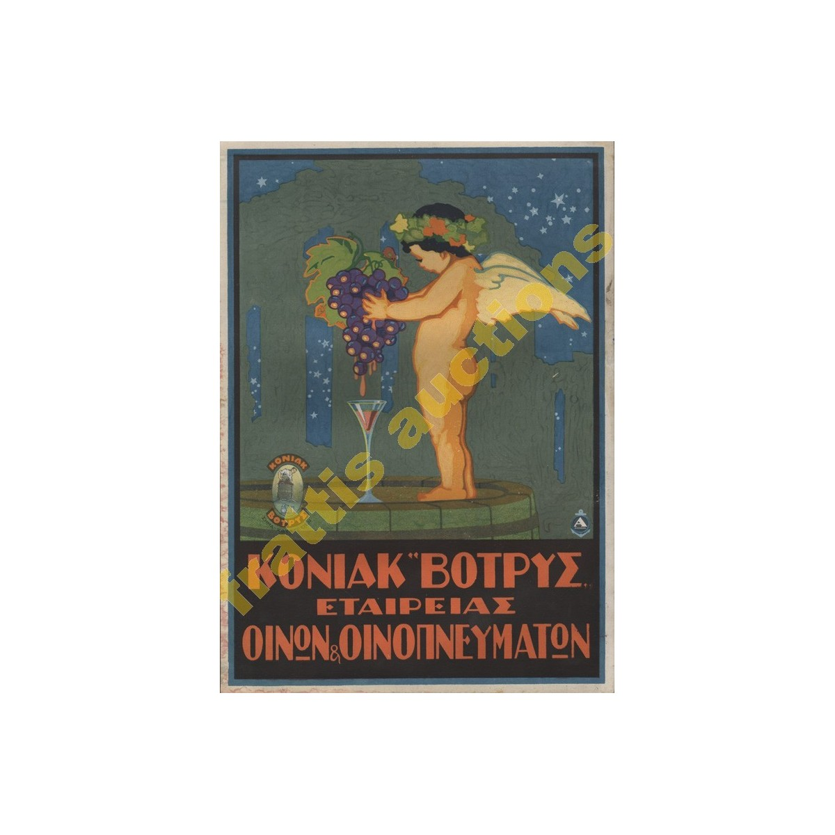Vintage Greek Brandy Botrys Γνήσια Αφίσα Λιθογραφίας.