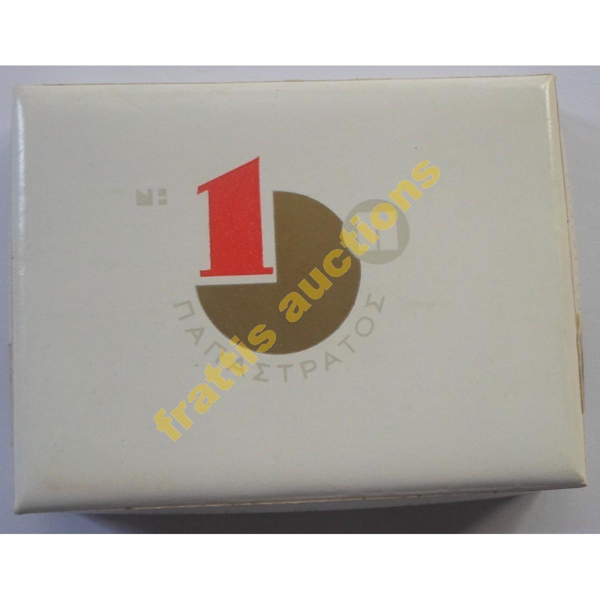 Νο 1 Παπαστράτος Vintage  χάρτινο πακέτο των 20 σιγαρέττων δρχ.10