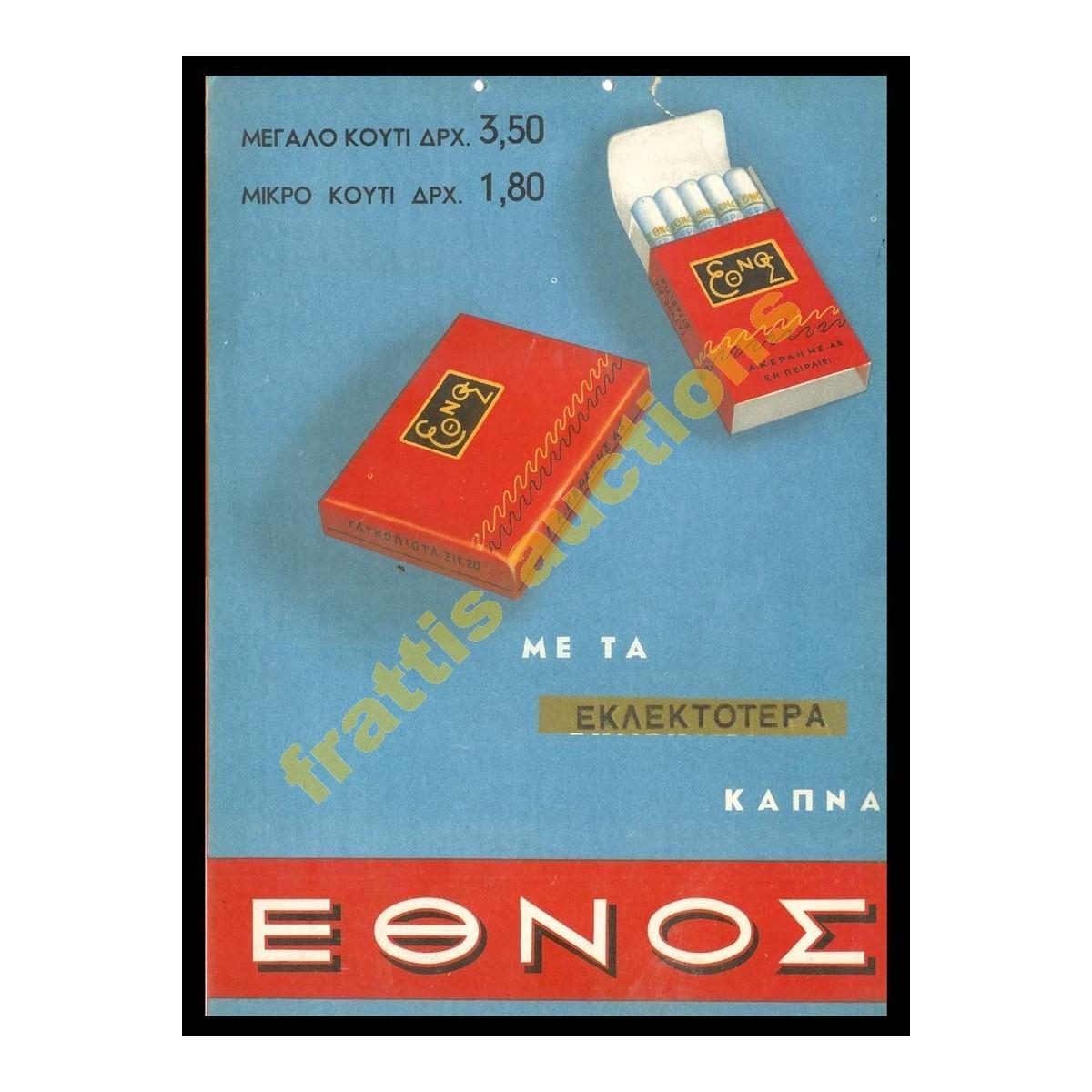 """""""ΕΘΝΟΣ"""" σιγαρέττα, χάρτινη αφίσα. ΄50S"""