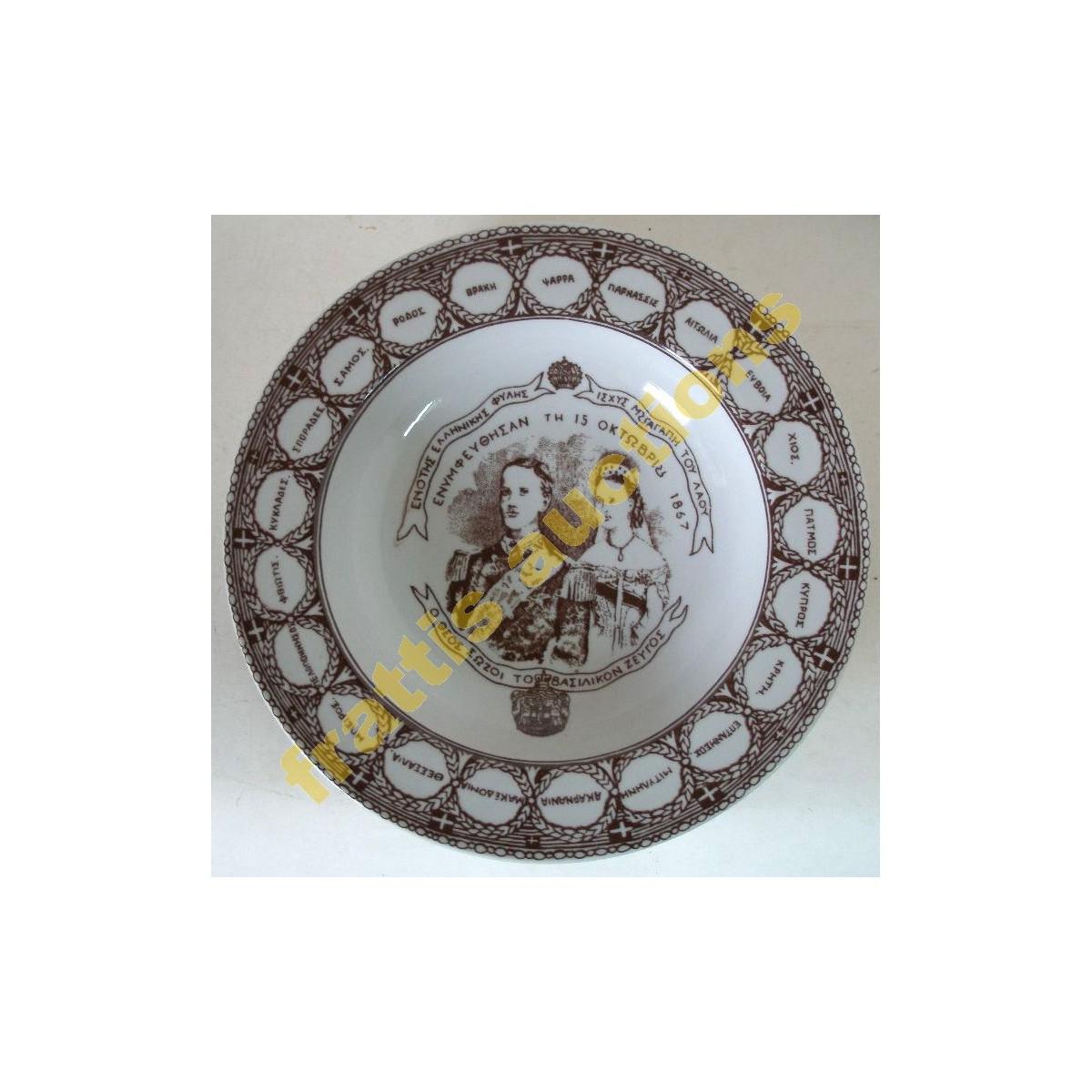 Κεραμικός, πιάτο Βασ.Γεώργιος Α΄& Ολγα.  22εκ.