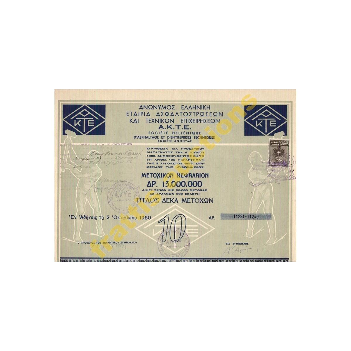 Ανώνυμος Ελληνική Εταιρία Ασφαλτοστρώσεων και Τεχνικών Επιχειρήσεων (Α.Κ.Τ.Ε.Α.)