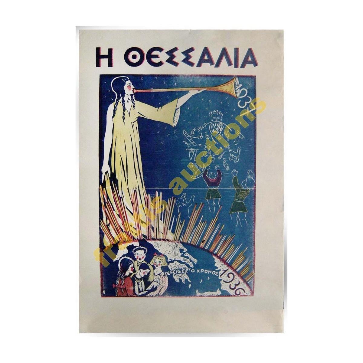 """Νικόλας, ξυλογραφία """"Η Θεσσαλία"""", 1937"""