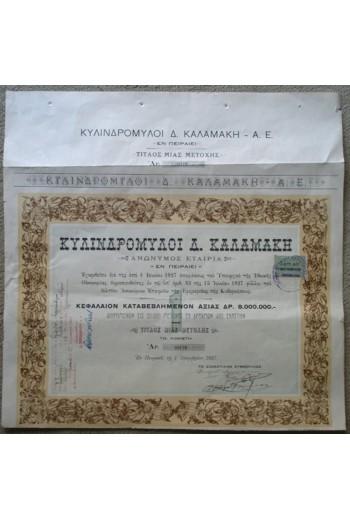 ΚΥΛΙΝΔΡΟΜΥΛΟΙ Δ. ΚΑΛΑΜΑΚΗ-Α.Ε.
