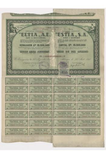 """"""" ΕΣΤΙΑ"""" Α.Ε. Θεσσαλονίκη 1927"""