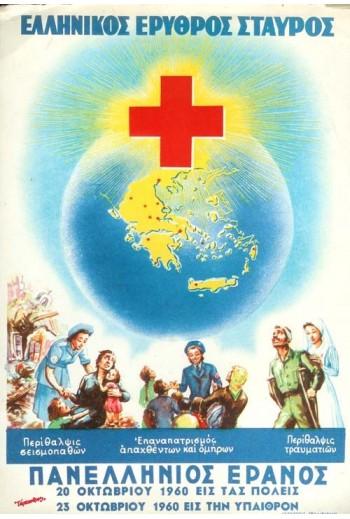 Ελληνικός Ερυθρός Σταυρός,...