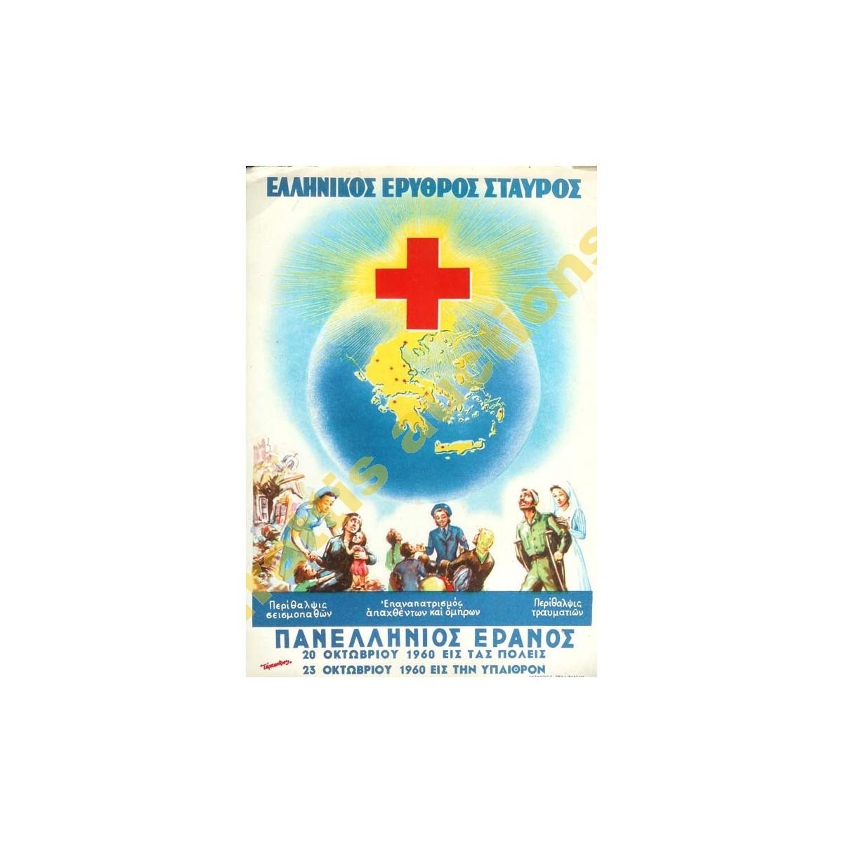 Ελληνικός Ερυθρός Σταυρός, χάρτινη αφίσα. ΄60s