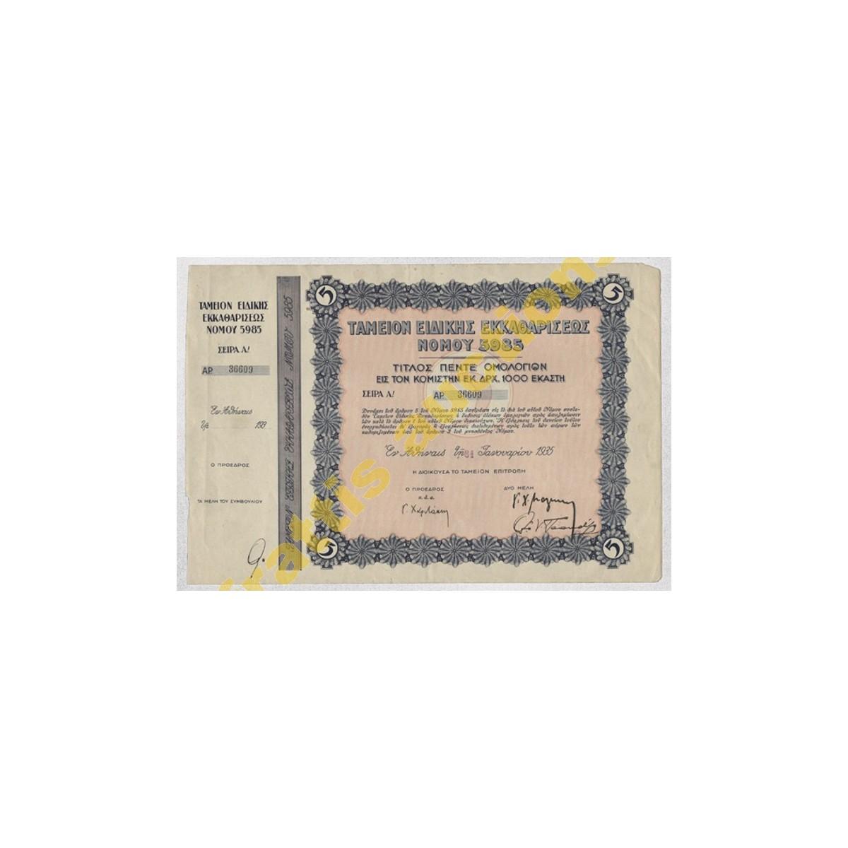 ΤΑΜΕΙΟΝ ΕΙΔΙΚΗΣ ΕΚΚΑΘΑΡΙΣΕΩΣ ΝΟΜΟΥ 5985. 1935