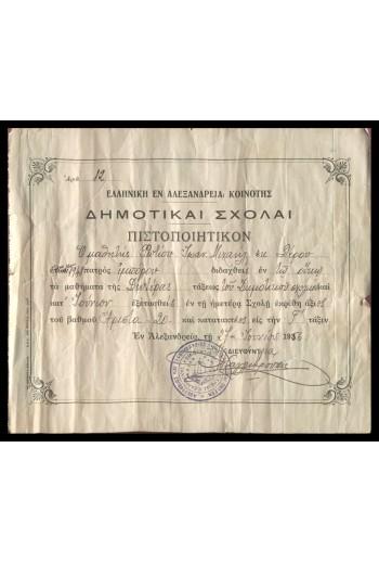 Ελληνική εν Αλεξανδρεία,...