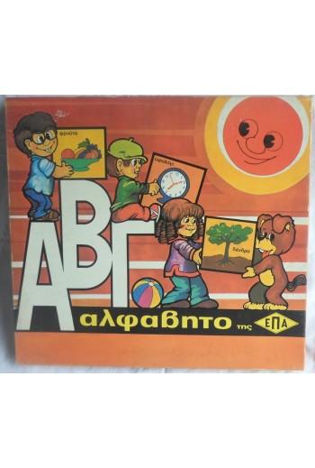 Επιτραπέζιο ΑΒΓ αλφαβητο...