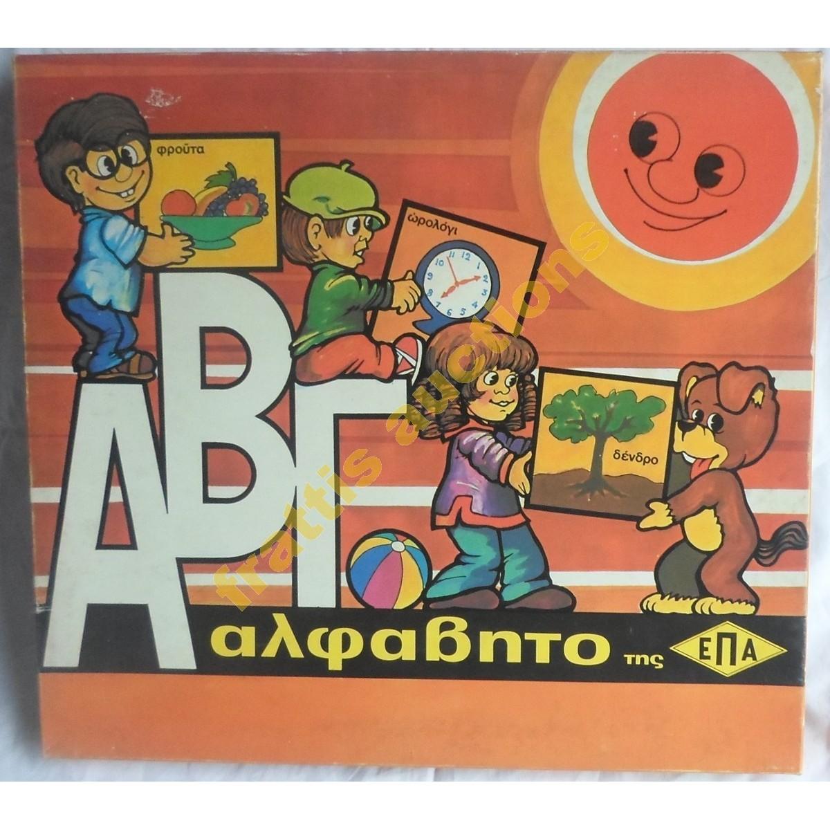 Επιτραπέζιο ΑΒΓ αλφαβητο της ΕΠΑ.