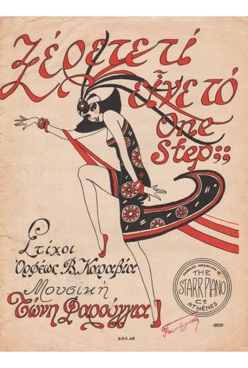 ONE STEP Τ.Φαρούγγια...