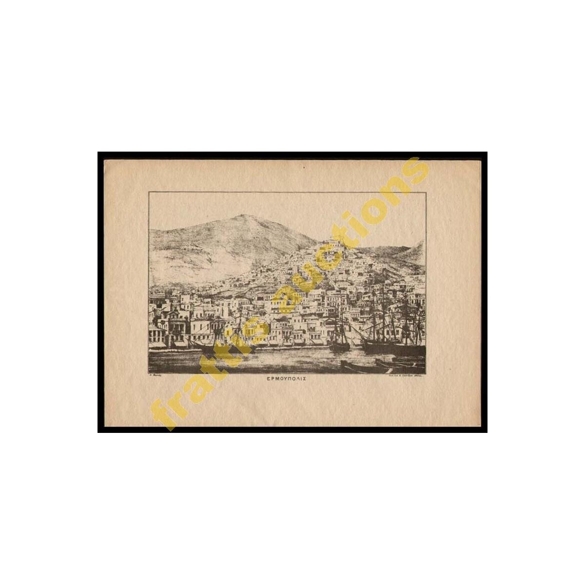 Eκτύπωση Χαρακτικού της Ερμούπολης τον 18ο αι.