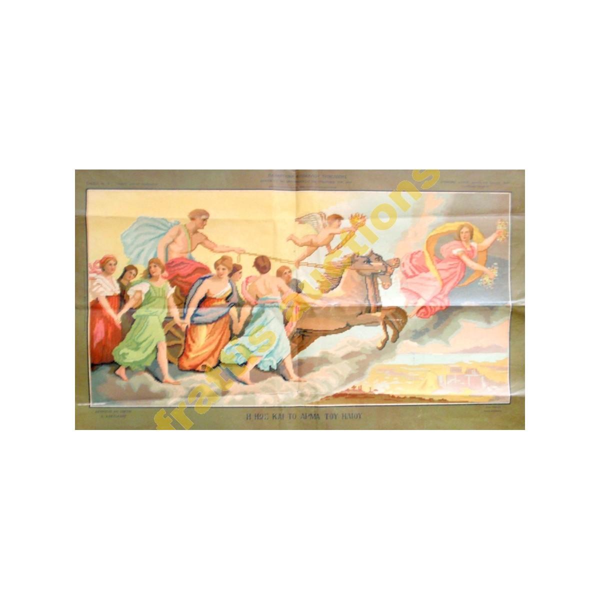 """Η Ηώς & το άρμα του Ήλιου Λιθόγραφη αφίσα ¨Φιλόκαλος Πηνελόπη"""" 1904"""
