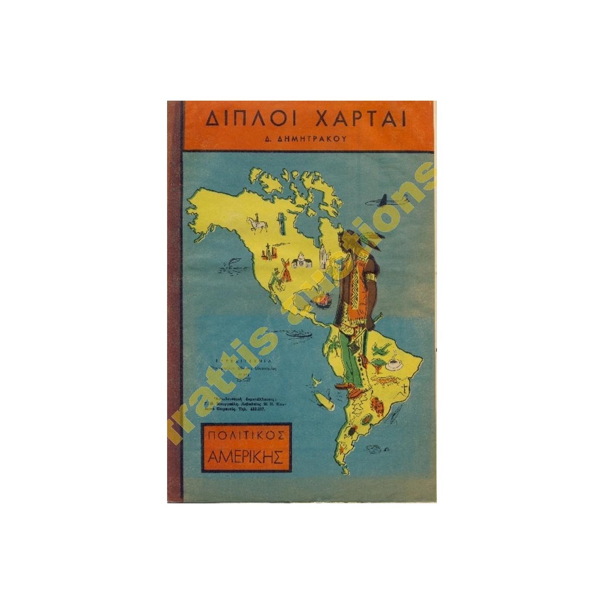 Ελληνικός διπλός χάρτης της ΑΜΕΡΙΚΗΣ, Δημητράκος / 1947.