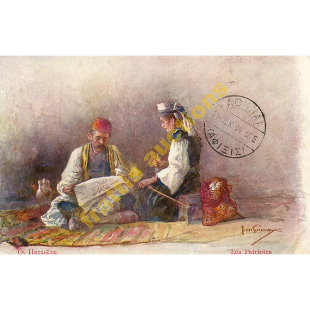 ΟΙ ΠΑΤΡΙΩΤΑΙ. Χρωμοτυπολιθογραφείον Αδελφών Γ. Ασπιώτη. Ταχ. 1909.