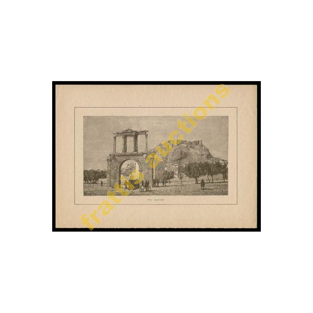 Eκτύπωση Χαρακτικού, Πύλη Ανδριανού.