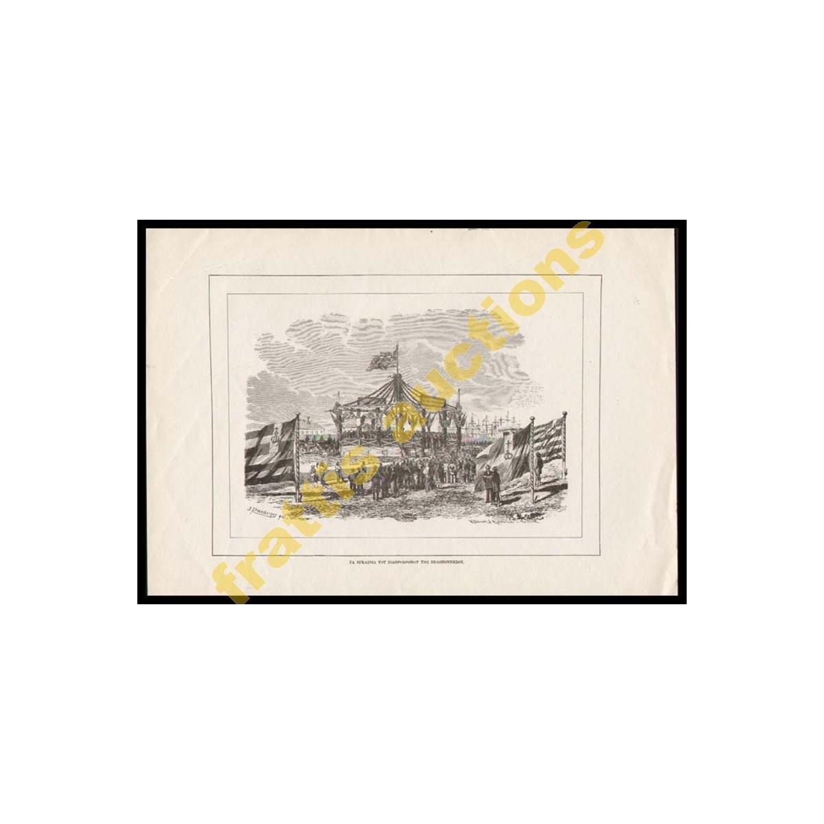 Τα Εγκαίνεια του Σιδηροδρόμου της Πελοποννήσου, εκτύπωσις χαρακτικού.
