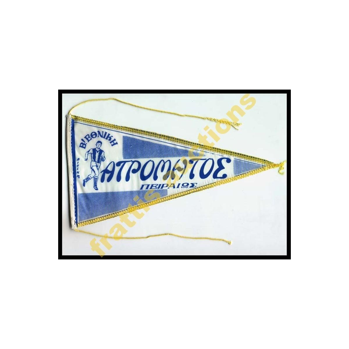 Σημαιάκι αναμνηστικό Ατρόμητος Πειραιώς.