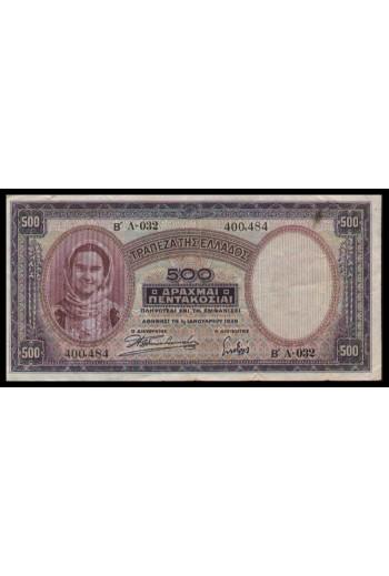 Ελληνικό χαρτονόμισμα 500...