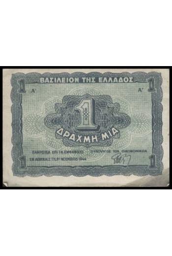 Ελληνικό χαρτονόμισμα 1...