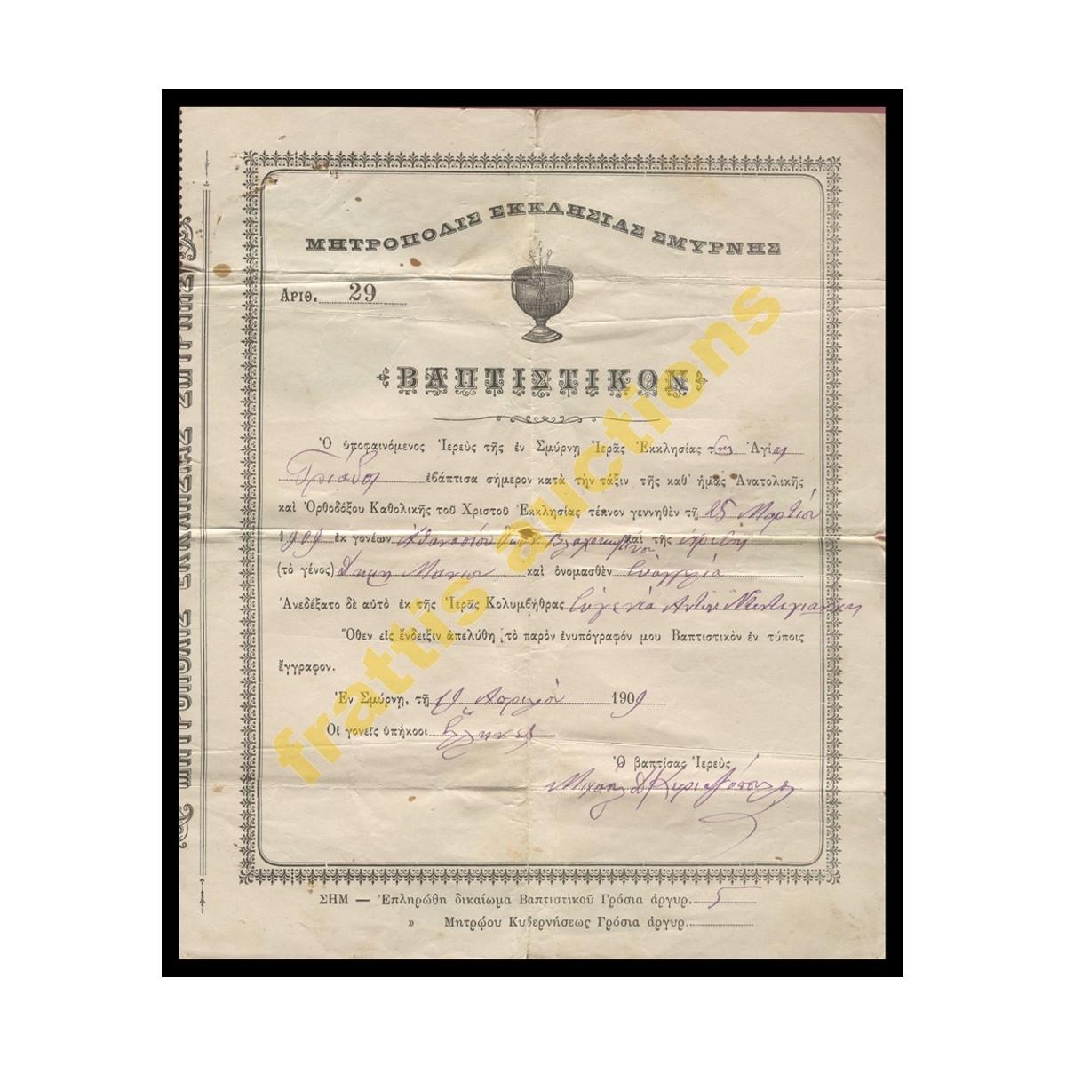 Μητρόπολις Εκκλησίας Σμύρνης. 1909 έγγραφο βάπτισης.