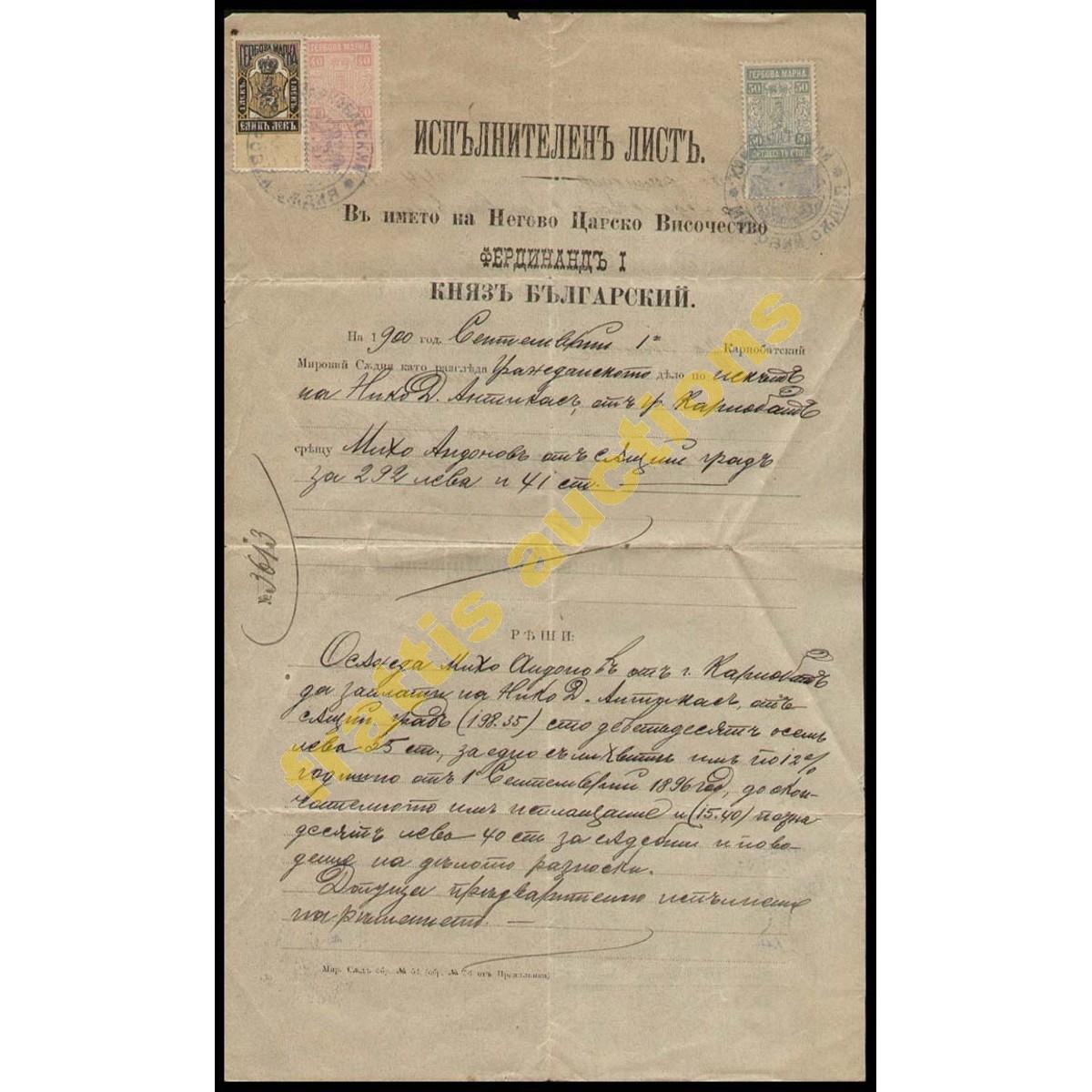 Έγγραφο σε Βουλγαρικη γραφή του 1900.