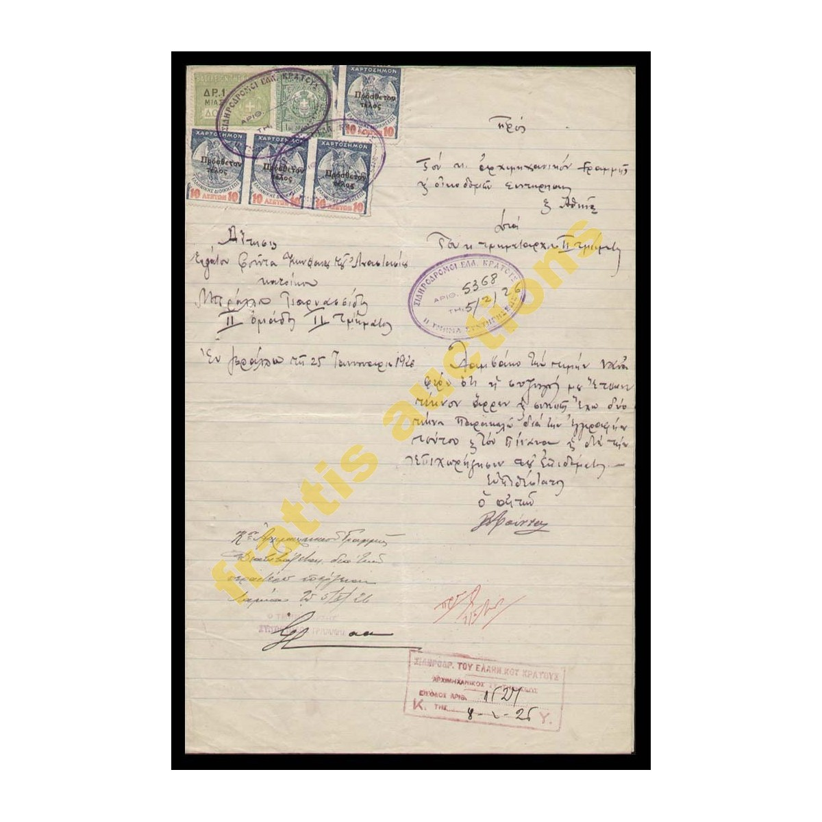 Αίτηση χορήγησης επιδόματος τέκνων. Μπράλλος 1926.
