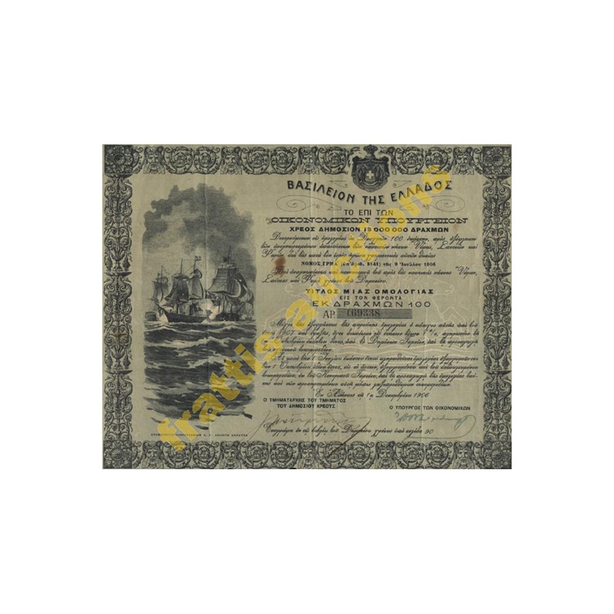 Βασίλειον της Ελλάδος, Ομόλογο 100δρχ Δημοσίου χρέους 1906.