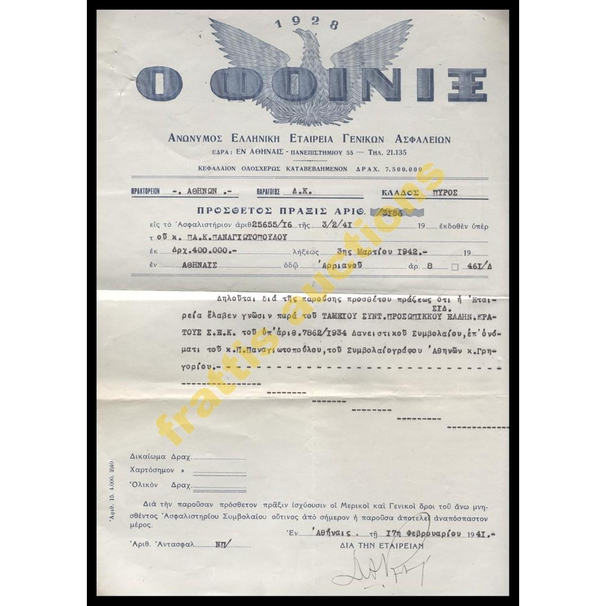 Ο ΦΟΙΝΙΞ εταιρεία γεν. ασφαλειών, 1941.
