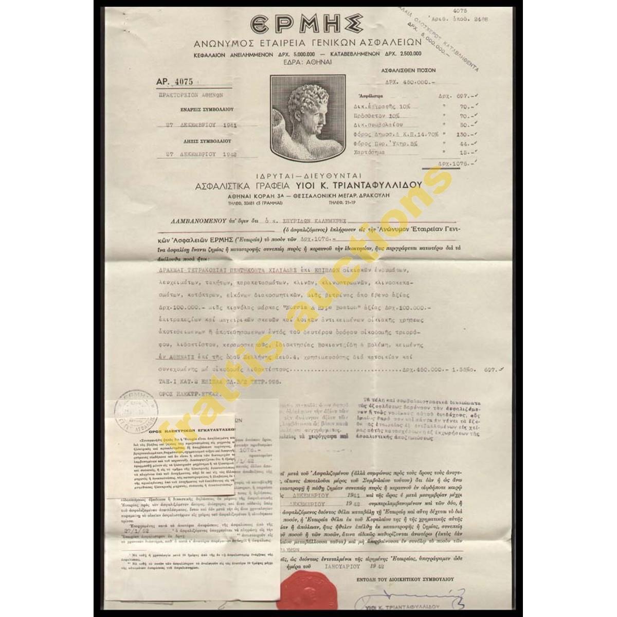 ΕΡΜΗΣ Ανώνυμος Εταιρεία Γενικών Ασφαλειών, 1941.
