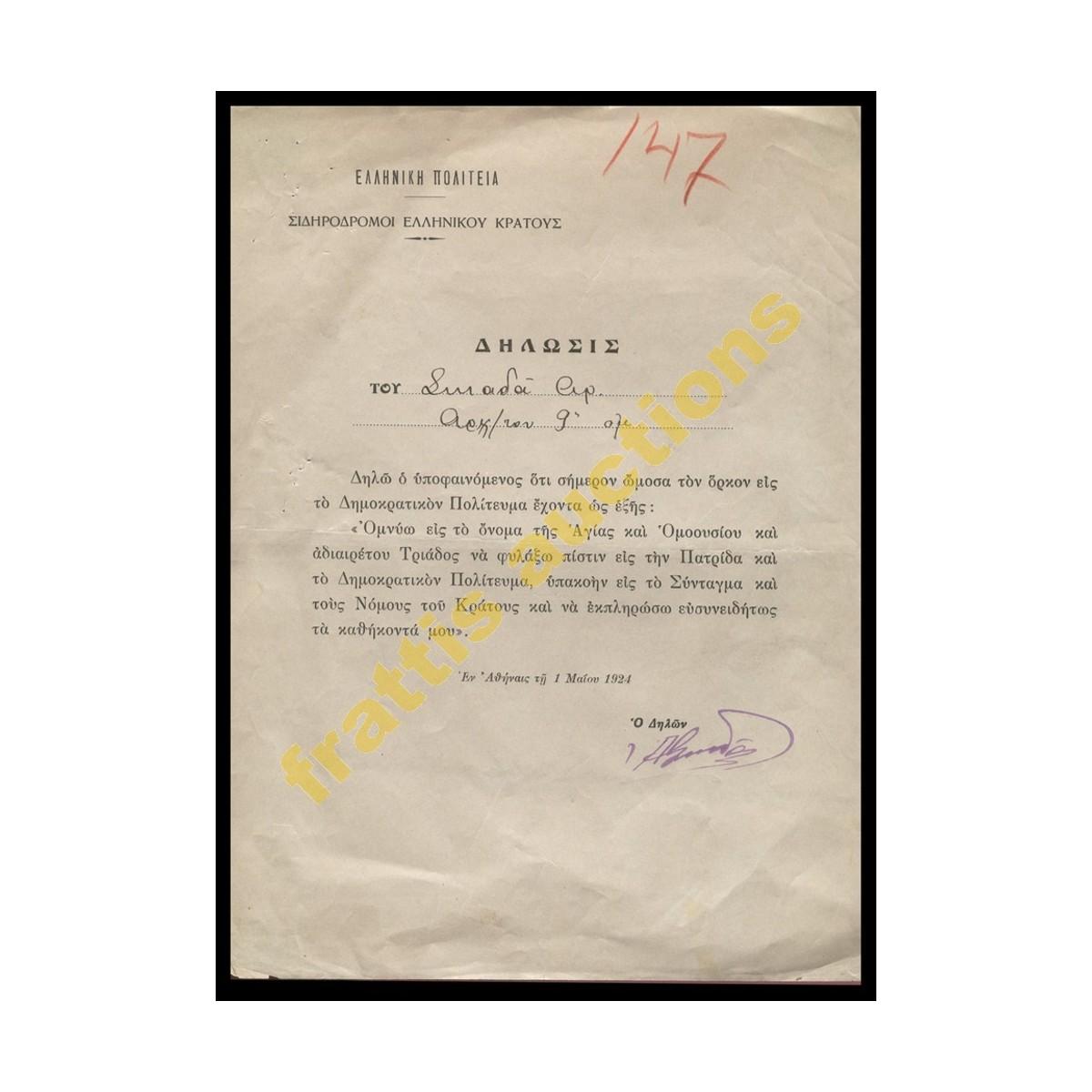 Σιδηρόδρομοι Ελληνικού Κράτους, Δήλωσις Όρκου, 1924