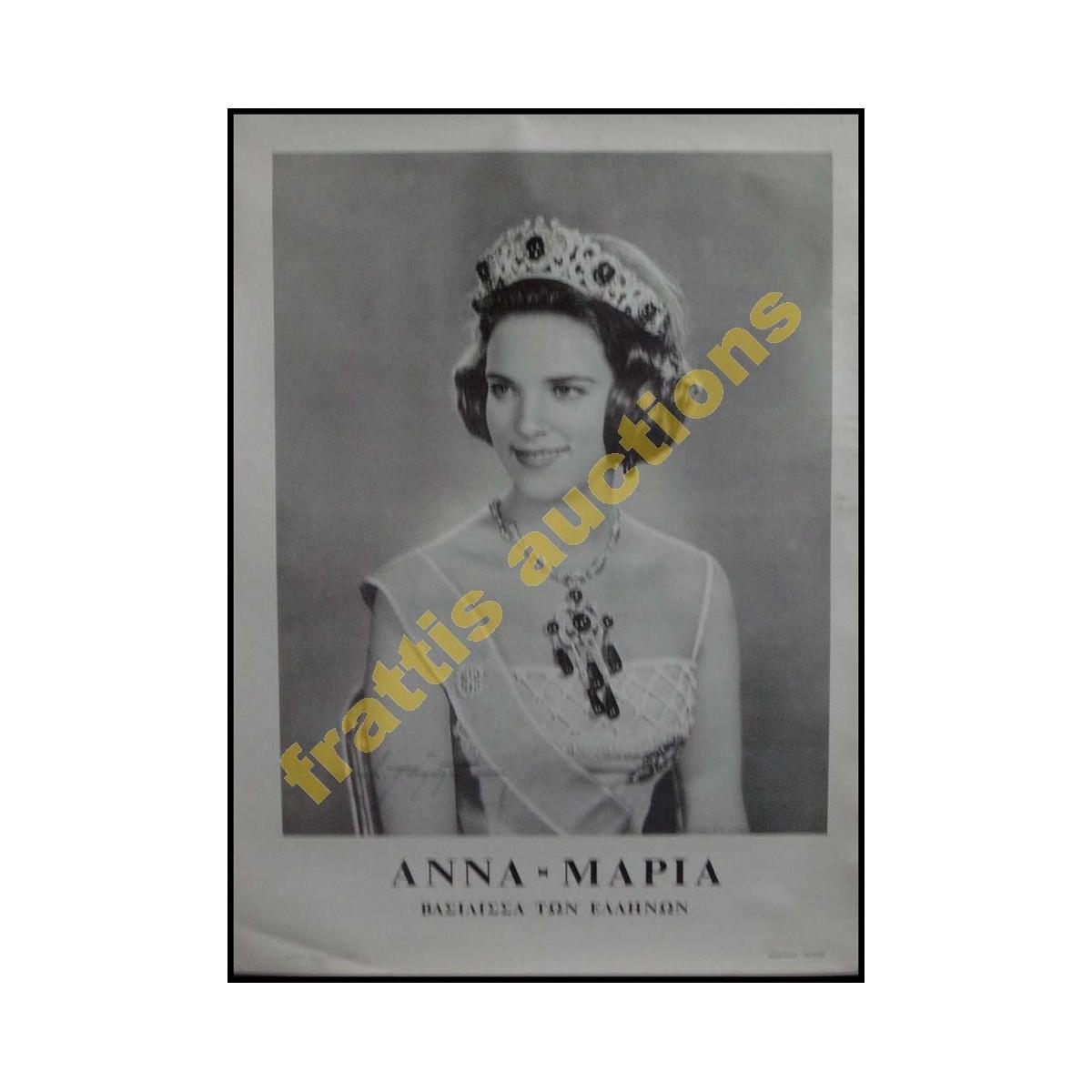 ΑΝΝΑ-ΜΑΡΙΑ Βασίλισσα των Ελλήνων, χάρτινη αφίσα .