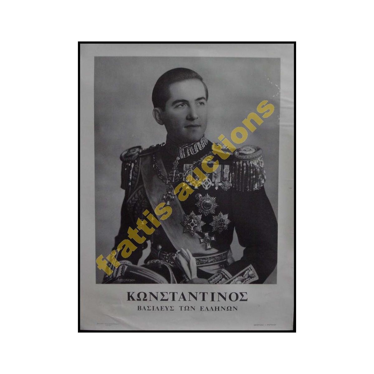ΚΩΝΣΤΑΝΤΙΝΟΣ Βασιλεύς των Ελλήνων, χάρτινη αφίσα .