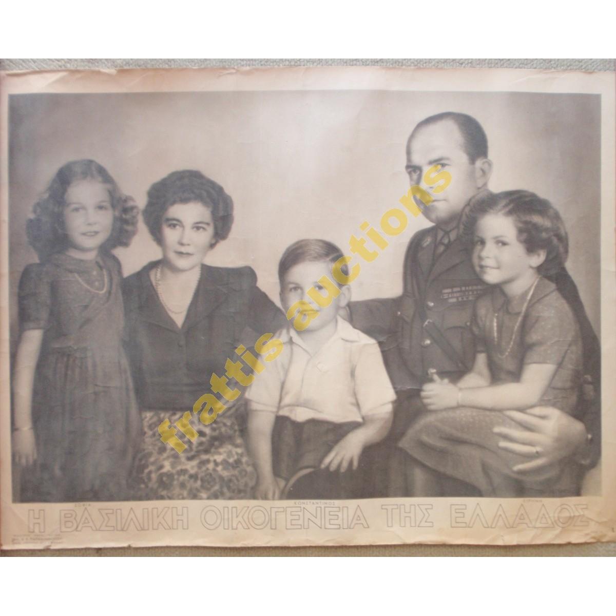 Η Βασιλική Οικογένεια της Ελλάδος, χάρτινη αφίσα.