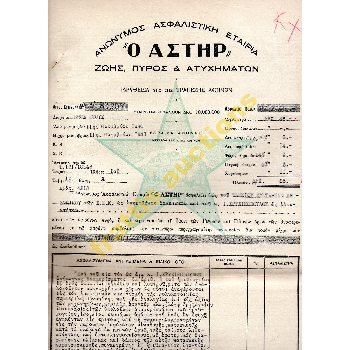 """""""Ο ΑΣΤΗΡ"""", Ασφαλιστήριο, απόδειξις  και πρόσθετος πράξις 1940"""