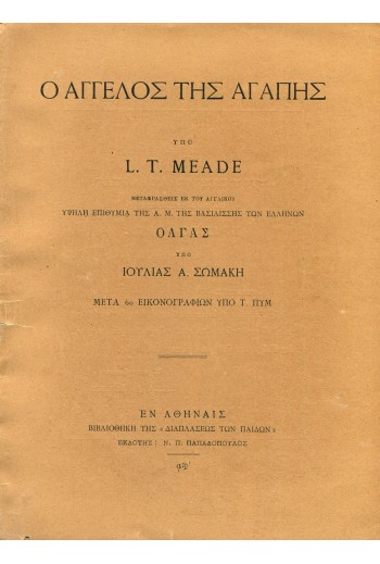 MEADE L. T.