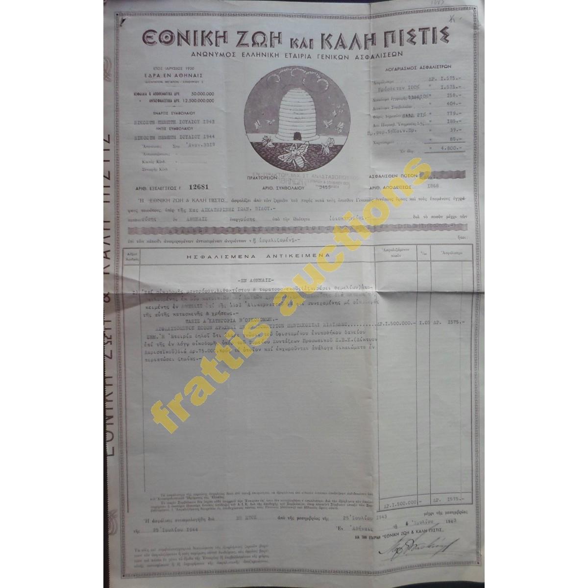 ΕΘΝΙΚΗ ΖΩΗ ΚΑΙ ΚΑΛΗ ΠΙΣΤΙΣ, Ασφαλιστήριο και απόδειξις 1943.