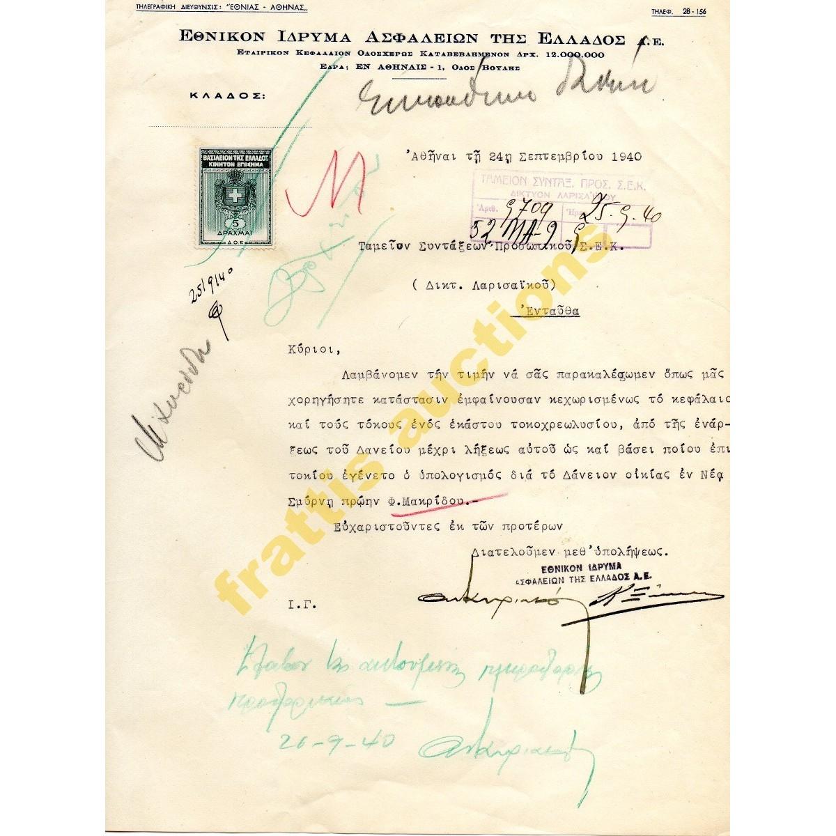 ΕΘΝΙΚΟΝ ΙΔΡΥΜΑ ΑΣΦΑΛΕΙΩΝ ΤΗΣ ΕΛΛΑΔΟΣ, επιστολή 1940.