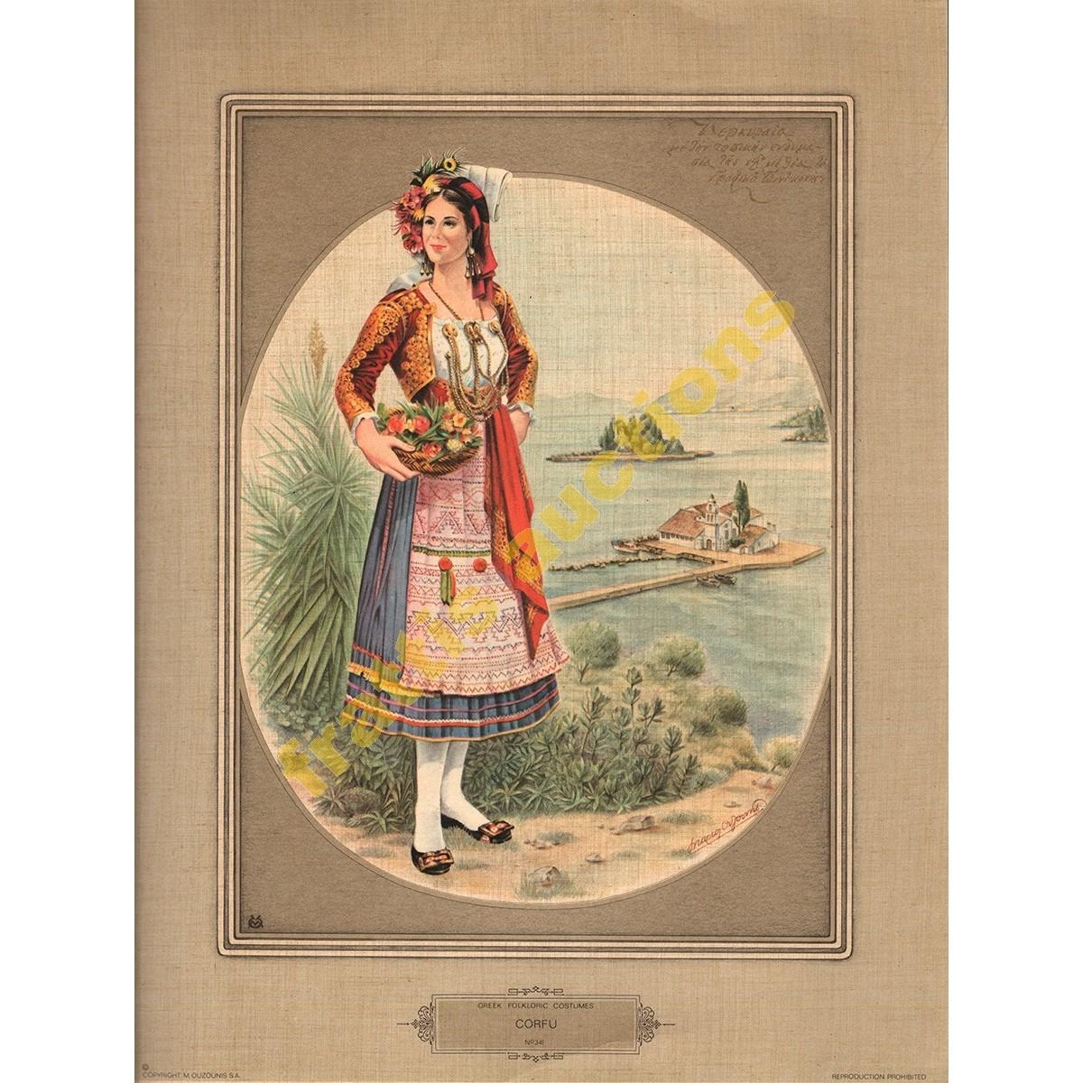 ΚΕΡΚΥΡΑ Αφίσσα Γυναίκας με Παραδοσιακή Φορεσιά.