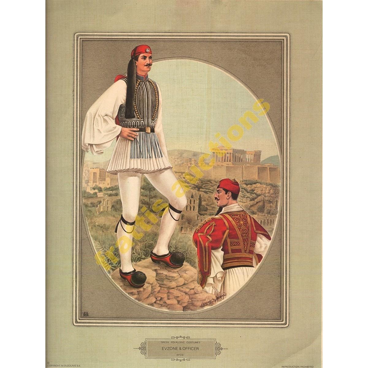 ΕΥΖΩΝΕΣ Αφίσα Ανδρών με Παραδοσιακές Φορεσιές.