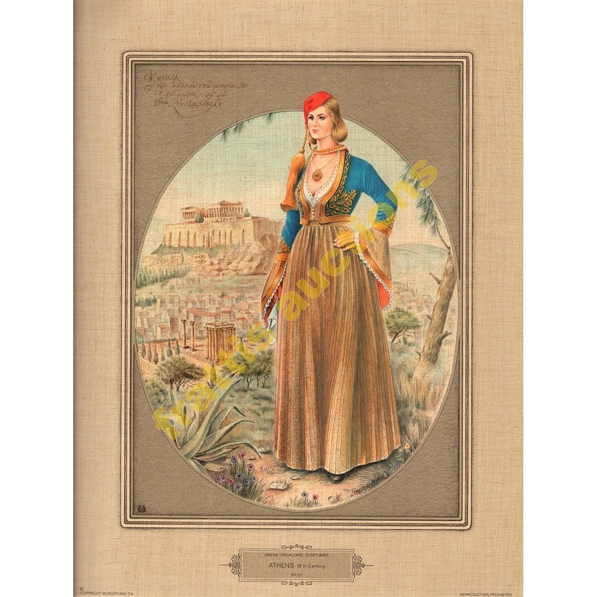 ΑΤΤΙΚΗ Αφίσα Γυναίκας με Παραδοσιακή Φορεσιά Αθηνών,19ου αι.