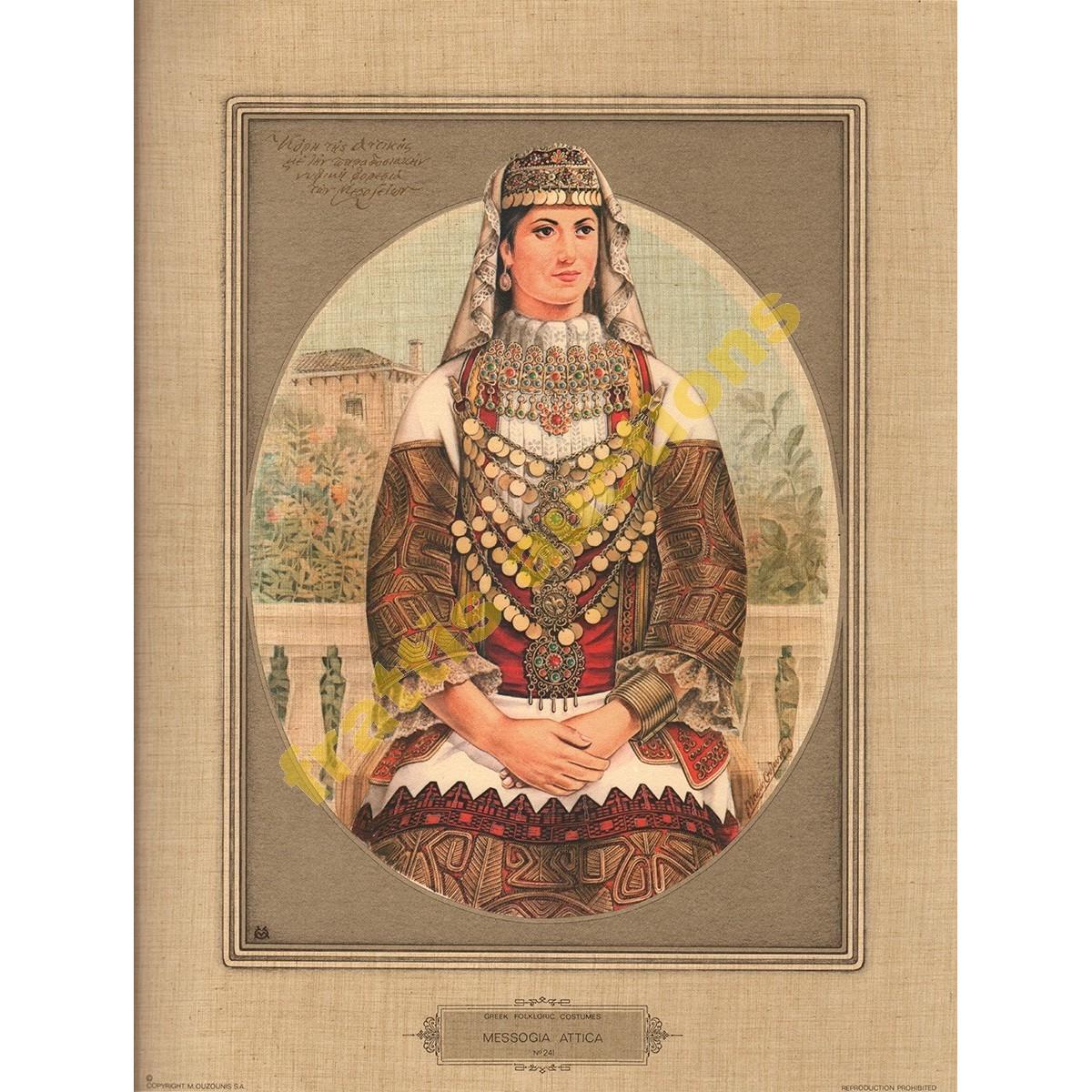 ΣΠΑΤΑ Αφίσα Γυναίκας με Παραδοσιακή Φορεσιά Μεσογείων.