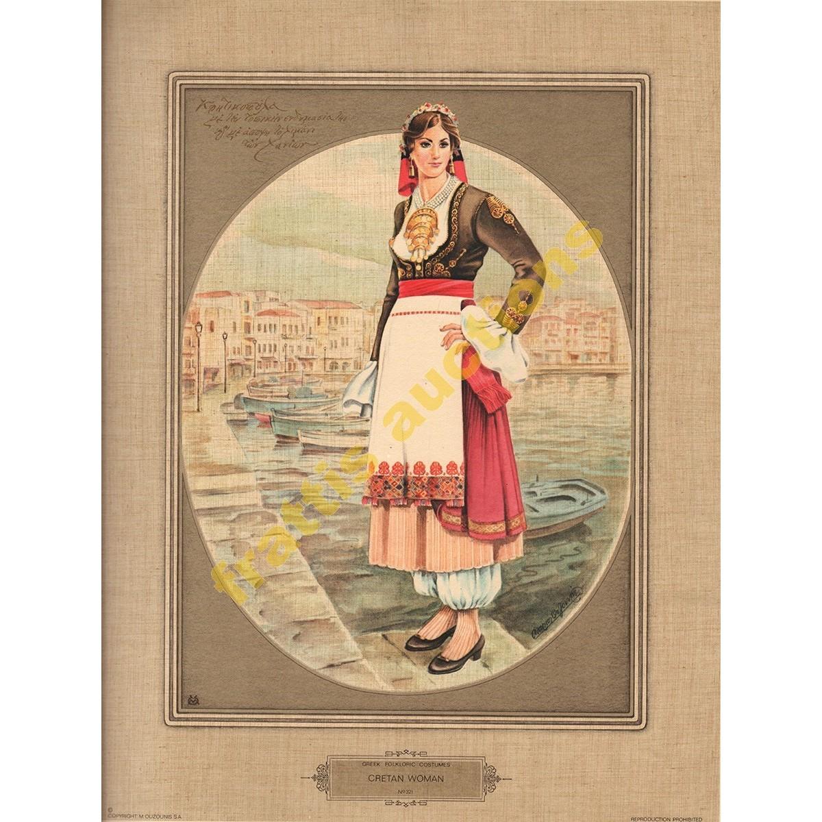 ΚΡΗΤΗ Αφίσα Γυναίκας με Παραδοσιακή Φορεσιά.