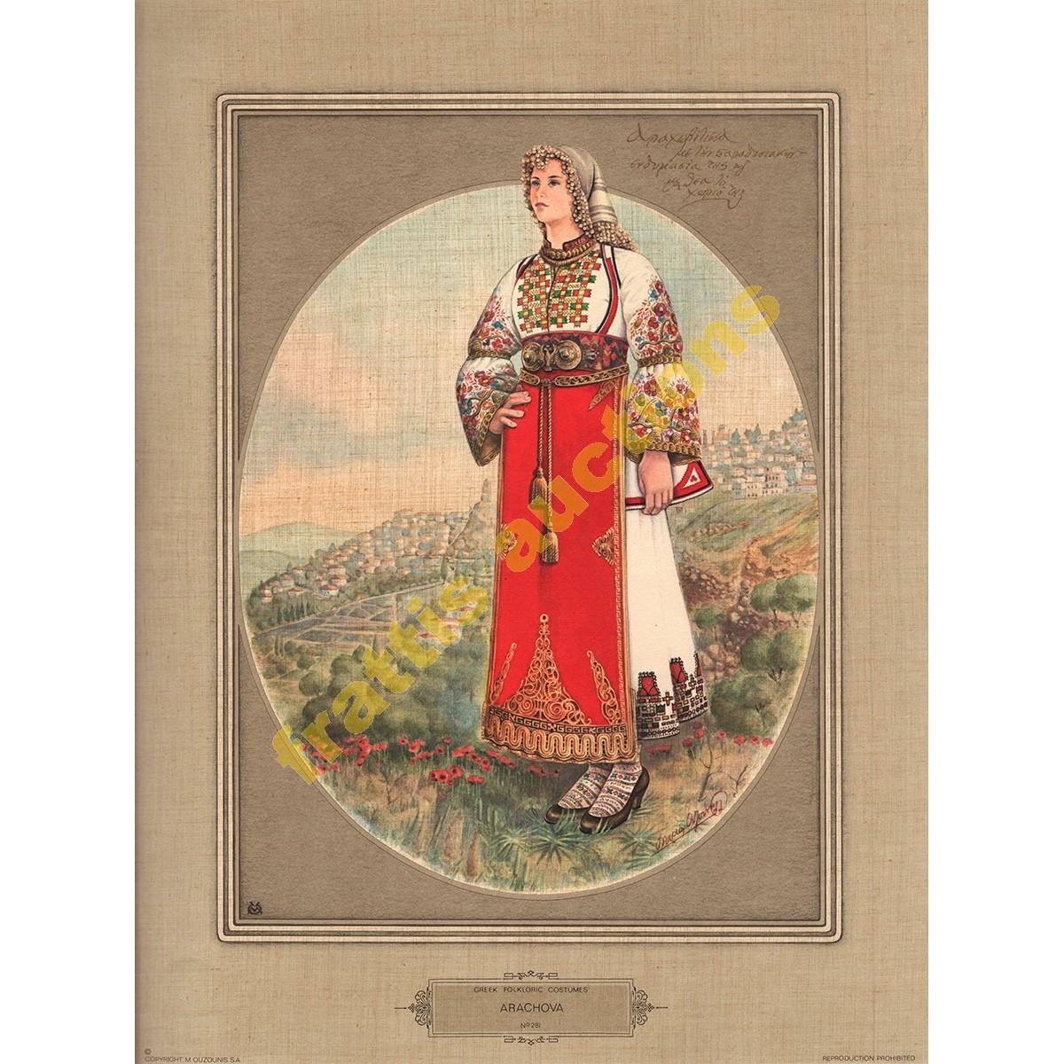ΑΡΑΧΩΒΑ Αφίσα Γυναίκας με Παραδοσιακή Φορεσιά.