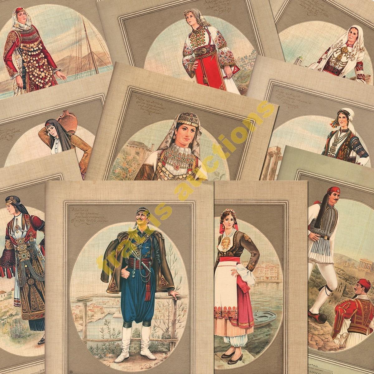 13 Αφίσες Γυναικών και Αντρών με Παραδοσιακές Φορεσιές.