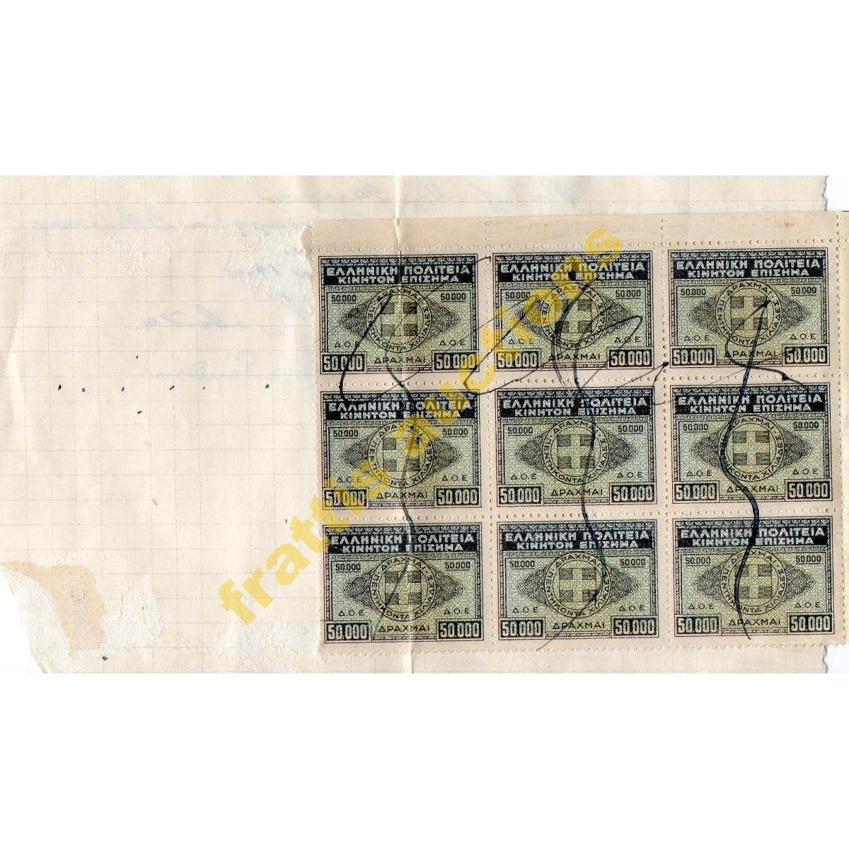 Χειρόγραφη απόδειξη πληρωμής χαρτοσημασμένη 1944.