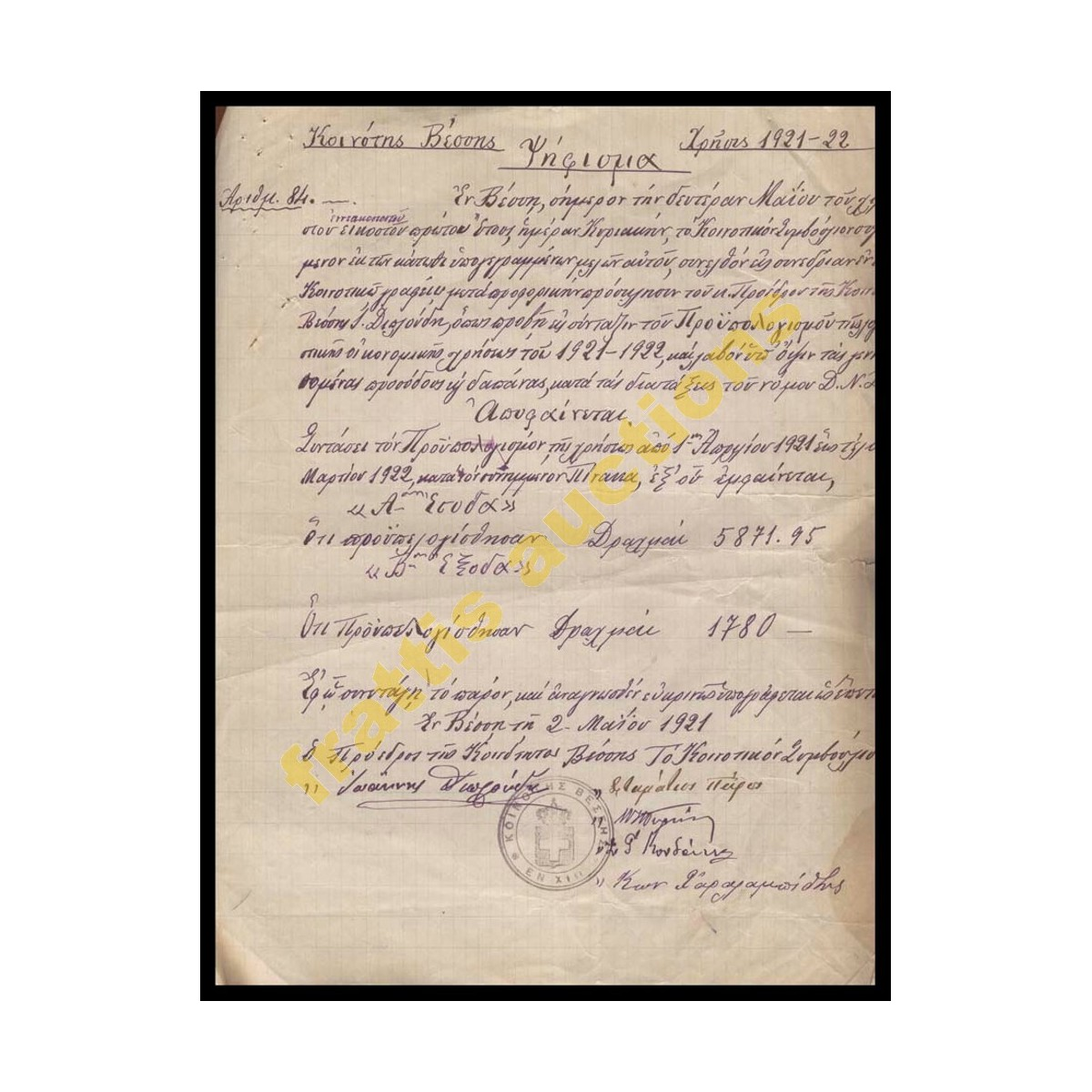 ΧΙΟΣ Κοινότης Βέσσης, ψήφισμα 1921.
