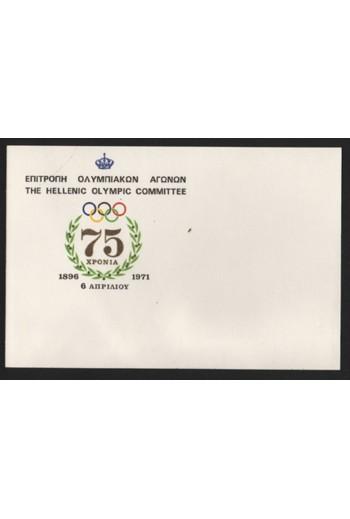 Επιτροπή Ολυμπιακών Αγώνων,...