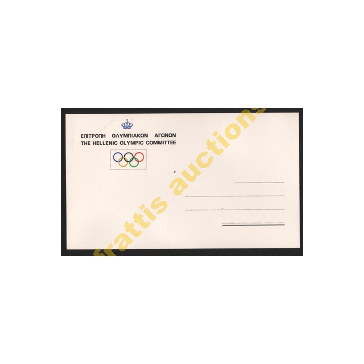 Επιτροπή Ολυμπιακών Αγώνων, κάρτα και φάκελος.