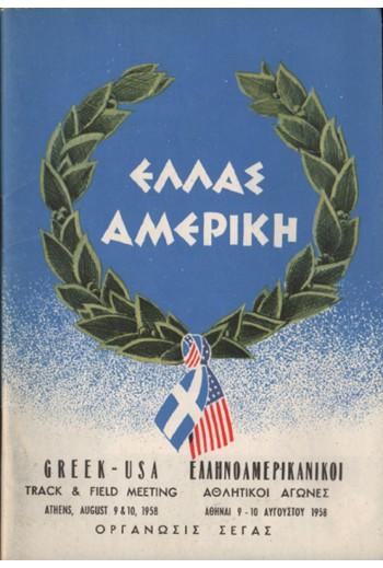 Αθήναι 1958, Πρόγραμμα...